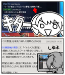 【PSU】統合延期070829